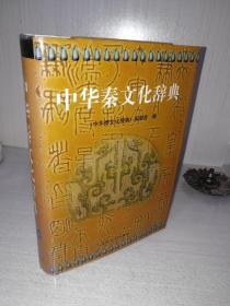 中华秦文化辞典