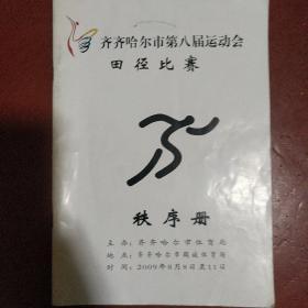 《齐齐哈尔市第八届运动会田径比赛秩序册》齐齐哈尔市体育局 大16开 私藏 书品如图