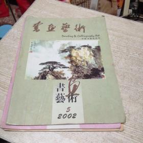 书画艺术2002年4—6