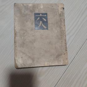 六人 译文丛书 民国38年初版