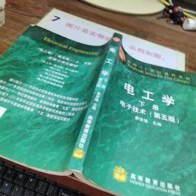 电工学(下)第五版 书口有黄斑