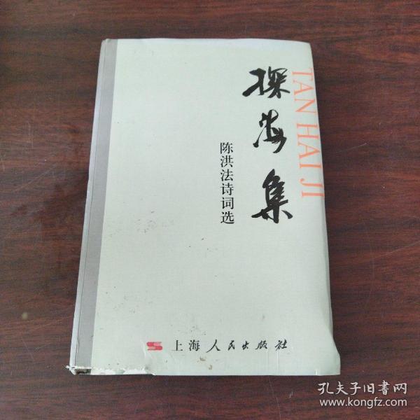 探海集 : 陈洪法诗词选