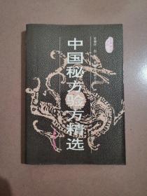 中国秘方验方精选