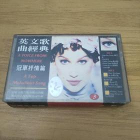 巨星抒情篇—英文歌曲经典3—正版磁带(只发快递)