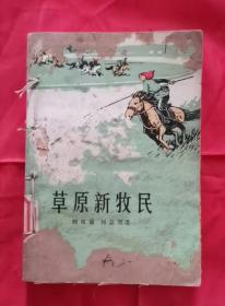 草原新牧民   73年版 包邮挂刷