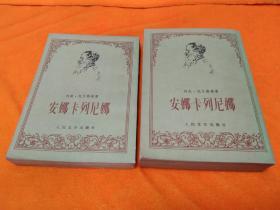 安娜 卡列尼娜--(上下册全)竖版繁体