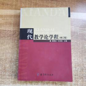 现代教学论学程(修订版)