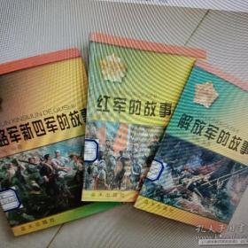 八路军新四军的故事,红军的故事,解放军的故事(3本合售)