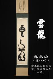 回流字画 回流书画 茶室茶挂 书法《云龙》作者:森关山(1844-?)清末民国日本画家,绘画师从森一凤。日本回流字画 日本回流书画