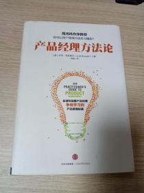 产品经理方法论(公司藏书)