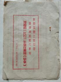 新解放区土地改革区农业税暂行条例 河南省1951年施行细则(草案)