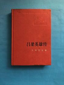 新中国60年长篇小说典藏  吕梁英雄传 二版一印4千册