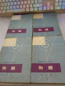 数理化自学丛书物理1-4
