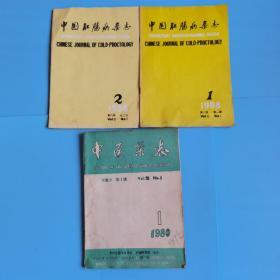 中国肛肠病杂志1988.1.2,中医杂志1980.1、三本合售