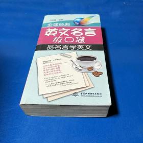 全球经典英文名言放口袋:品名言学英文