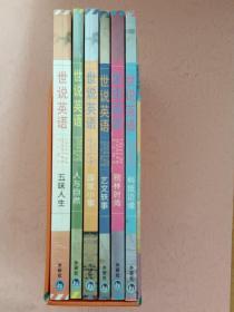 英语学习系列丛书  世说英语【全套六册】