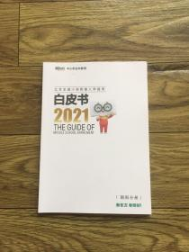 2021北京全城小初衔接入学指导 白皮书 朝阳分册