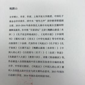 特惠签名本| 鲍鹏山签名钤印《鲍鹏山思想史·风流去 》(绒布精装,一版一印¥