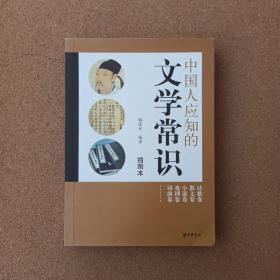 中国人应知的文学常识