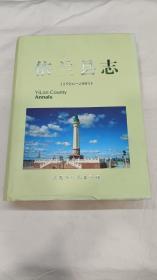 依兰县志(1986-2005)