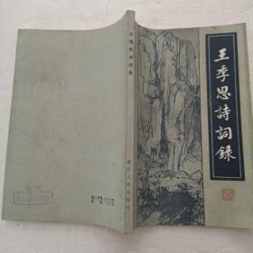 王季思诗词录