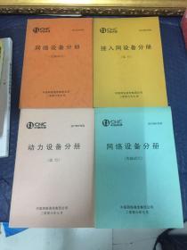 中国网通运行维护规程——网络设备分册(交换试行+传输试行)动力设备分册(试行)接入网设备分册(试行)共四册合售