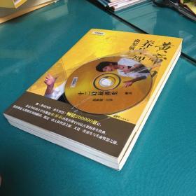 《黄帝内经·养生智慧》超值礼品装 (两册带光盘)