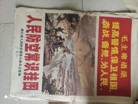中国放空常识挂图(18张全)