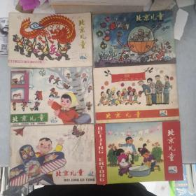北京儿童 1978年第1-24期 全24本