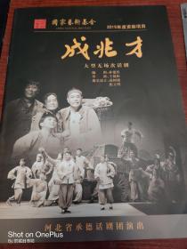 话剧节目单:成兆才(承德话剧团)孙德民