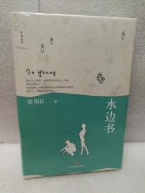 水边书/徐则臣作品
