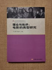 电影创作及理论译丛  理论与批评:电影的类型研究