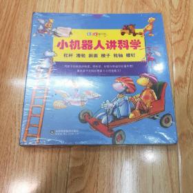 小机器人讲科学(全6册)
