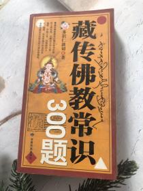 藏传佛教常识300题