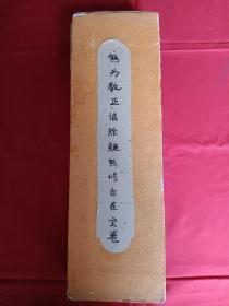 《罗祖五部经》之《无为教 正信除疑无修自在宝卷》  罗清  经折装 木刻   该书特色字大如钱 存世较少,极具研究 收藏价值