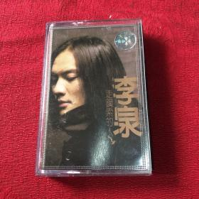 磁带:李泉 走钢索的人 附歌词