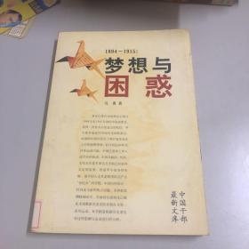 1894~1915:梦想与困惑——中国干部最新文库