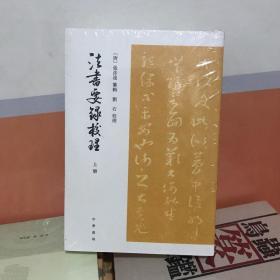 法书要录校理(全2册·平装·繁体竖排)