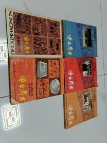 农业考古1991年第1期,1992年第3期,1993年第1期,1981年第2期 ,1983年第2期, 5本和售  品见图