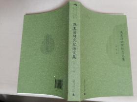 冼玉清研究纪念文集