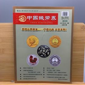 中国钱币界2017年第1期
