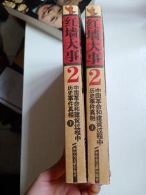 红墙大事:中国革命和建设过程中历史事件真相(上下册)