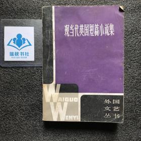 现当代英国短篇小说集 上海译文出版社