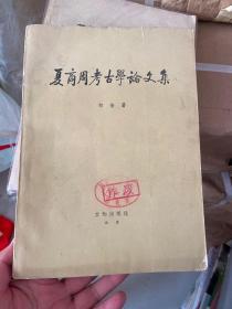 夏商周考古学论文集 一版一印