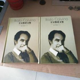 卡尔维诺文集( 上下):意大利童话 硬精装02年一版二印