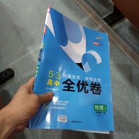 曲一线53高中全优卷地理必修第一册人教版题题全优成绩全优新教材2021版五三