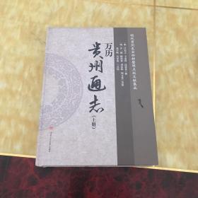 万历《贵州通志》(套装上下册)