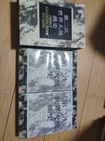 第二次世界大战画史(上下册)带精美涵盒