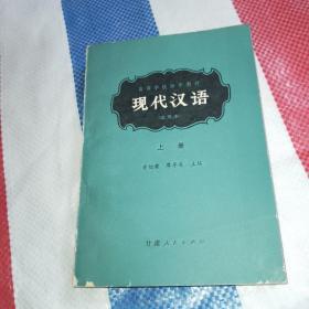 高等学校协作教材: 现代汉语 (试用本)【上册】