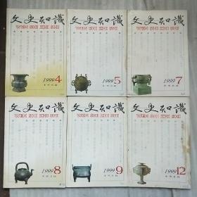 文史知识(1999年 第4.5.7.8.9.12期)6册合售